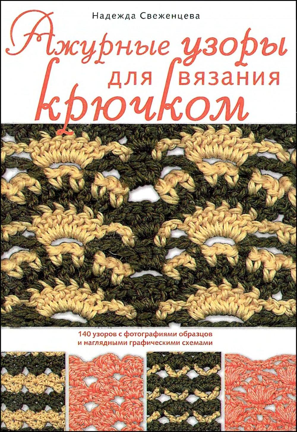 N.SVEZENTEVA.-UZORY-KRYCKOM_1.jpg