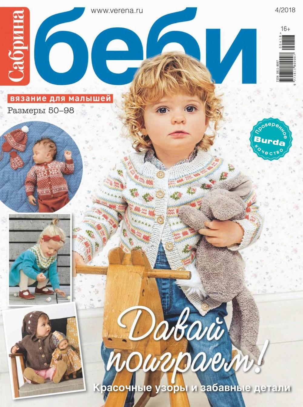 Журнал по вязанию «Сабрина Беби» №4 2018