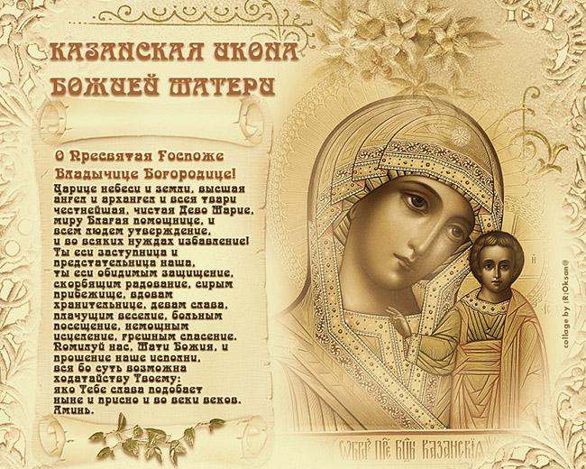 KAZANSKAY-IKONA.jpg