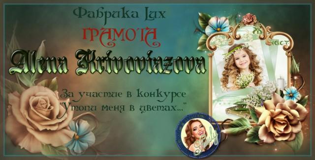 ALENA-KRIVOVYZOVA.jpg