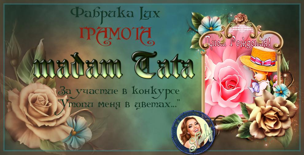 MADAM-TATA.jpg