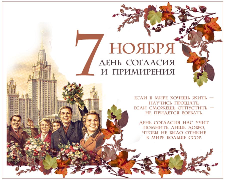 PRAZDNIK-7-NOYBRY-17.png