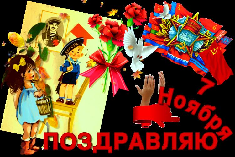 PRAZDNIK-7-NOYBRY-PNG-IN.png