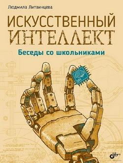 искусственный интеллект1