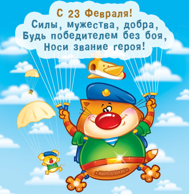 1488032819_23_fevralya_4.jpg