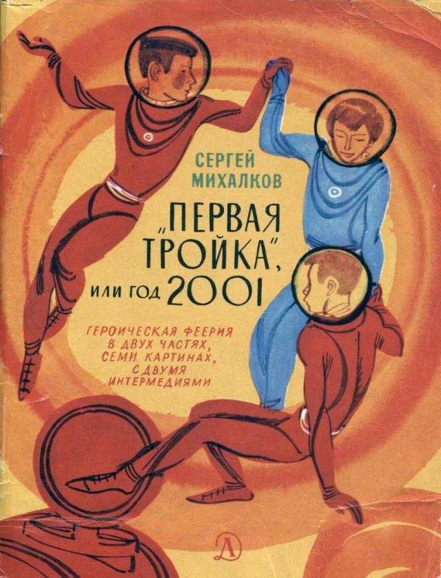 PERVAY-TROIKA_000.jpg